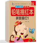 3-6岁幼儿描红天天练铅笔描红本(共12册)