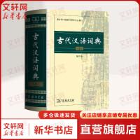 古代汉语词典(第2版,缩印本) 汉语工具书 商务印书馆辞书研究中心