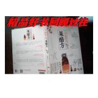 【二手旧书9成新】二十四节气果醋方 /雯婷茜子 著 电子工业出版社