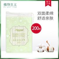 植物主义 化妆棉卸妆棉卸妆用纯棉脸部眼唇专用湿敷棉片厚款 200片