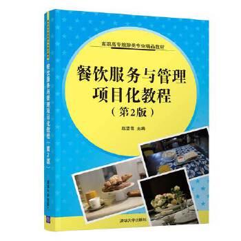 餐饮服务与管理项目化教程(第2版)