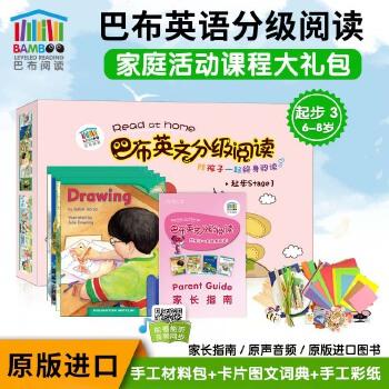 盒装原版进口巴布英语英文分级阅读家庭活动课程起步3(4图书+4材料包+图文字典卡片+彩纸)