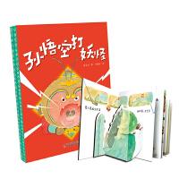 中少阳光图书馆 孙悟空打妖怪(立体工艺版)
