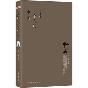 王国维:一个人的书房(pdf+txt+epub+azw3+mobi电子书在线阅读下载)
