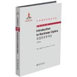 Introduction to Nonlinear Optics(非线性光学导论)(影印版)