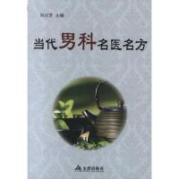 当代男科名医名方 刘兰芳 编