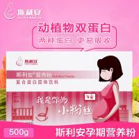 斯利安孕妇营养粉大豆分离乳清蛋白粉孕产妇营养品冲饮品