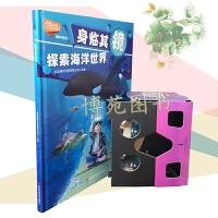 """身临其""""镜""""探索海洋世界 酷思维图书系列 赠:VR眼镜"""