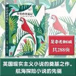 鲁滨孙漂流记(经典新读 中央编译出版社)(可微信扫码听名家讲读)