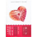 【新书店正版】诛三计怜心著;中资海派 出品长江出版社9787549205455