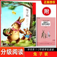 学而思大语文分级阅读 兔子坡 第二辑第一学段1 2年级必读推荐 小学必读推荐