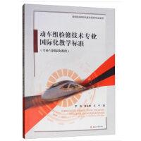 动车组检修技术专业国际化教学标准(专业与国际化课程)