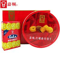 【包邮】嘉顿(Garden) 红罐曲奇饼干 780g 铁盒装 新年年货饼干
