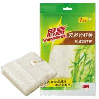 3M思高抹布竹纤维抗油型吸水抹布厨房抹布洗碗布抗油型抹布擦拭布