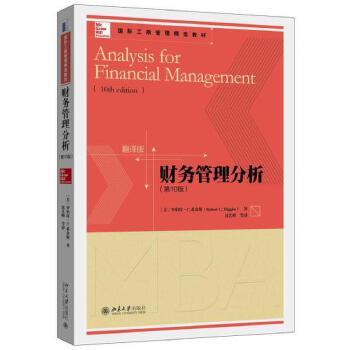 【旧书二手正版8成新】财务管理分析0版  沈艺峰  9787301239933 北京大学出版社 2015年版