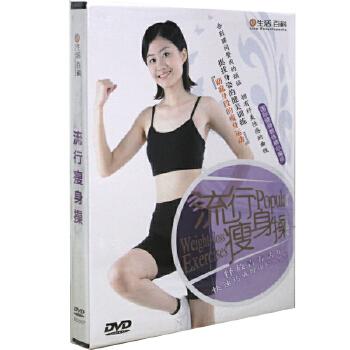 百科音像 流行瘦身操dvd 教学碟片 瘦身运动 减肥操光盘健身操dvd原装正版 当天发货