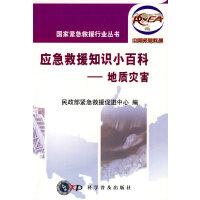 国家紧急救援行业丛书应急救援知识小百科地质灾害
