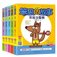 汤素兰主编 第2辑 彩图注音版:笨狼的故事套装 全5册 2019新版