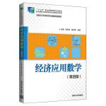 经济应用数学(第四版)