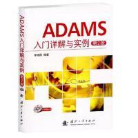 ADAMS入门详解与实例-第2版-(含光盘)
