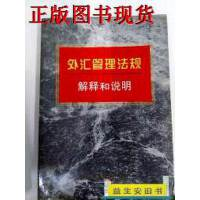 【二手旧书9成新】外汇管理法规解释和说明(一版一印)