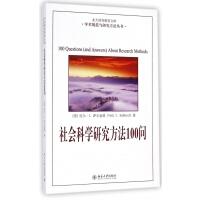 社会科学研究方法100问/学术规范与研究方法丛书/北大高等教育文库