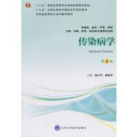 传染病学(第4版)(第四轮五年制教材)(十二五)