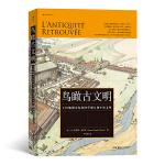 �B瞰古文明:130幅城市�驮��D重�F古地中海文明