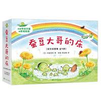 蚕豆大哥的床(蚕豆大哥和豆子朋友,成长故事集全5册)