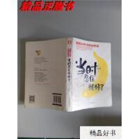 【二手旧书9成新】人事总监: 长篇职场小说