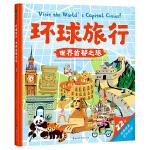 环球旅行:世界首都之旅(地图手绘版)