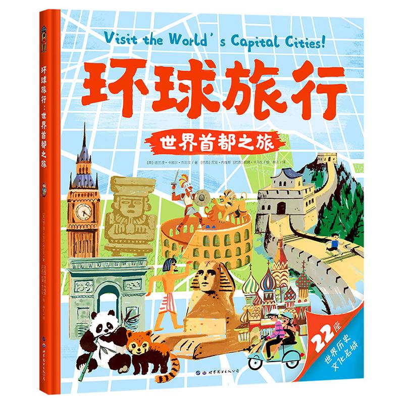 环球旅行:世界首都之旅(地图手绘版) DK旅游指南特约作者,收集22座世界历史文化名城中新奇、好玩的知识,创作给孩子看的旅行书。认知巴黎圣母院等世界著名的建筑,启发他们思考和观察这些首都因何著名?哪些地方*值得游览?我们现在出发,且行且珍