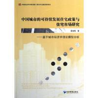 中国城市的可持续发展住宅政策与住宅市场研究 姜雪梅