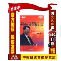 正版包票中国企业国际上市 王铁军 6VCD 培训讲座光盘学习视频影碟片
