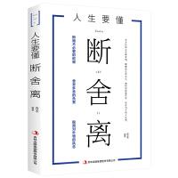 正版 人生要懂断舍离 全方位的心灵断舍离 健康的生活方式 独特的思维哲学 心灵修养畅销书籍