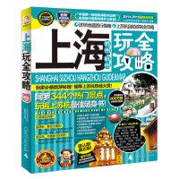 上海苏州杭州玩全攻略(2014-2015最新全彩版)