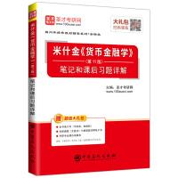 圣才教育:米什金《货币金融学》(第11版)笔记和课后习题详解(赠送电子书大礼包)