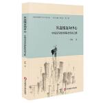 从边缘迈向中心:中国高等教育国际化发展之路(向世界同行讲述中国高等教育国际化发展独具特色的中国故事)