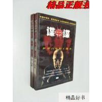 【二手旧书9成新】谍中谍:世界百年特工战争上下卷