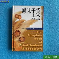 【二手旧书9成新】世图生活资讯库:海味干货大全 /杨维湘 世界图书出版公司