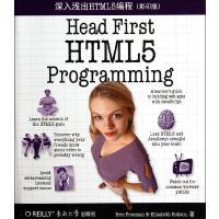 深入浅出HTML5编程(影印版) (美)弗里曼 等