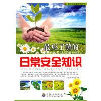 青少年技能培养丛书:应了解的日常安全知识(货号:JYY) 《青少年技能培养丛书》编写组 9787510012662 世