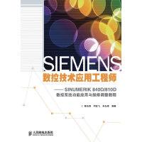 SIEMENS数控技术应用工程师――SINUMERIK 840D/810D数控系统功能应用