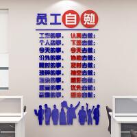 员工自勉公司企业文化墙贴画办公室励志标语墙壁装饰3d立体墙贴纸