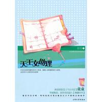 【新书店正版】天王女助理童童大众文艺出版社9787802406230