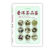 【二手旧书9成新】中国茶典藏:普洱茶品鉴 丁辛军、张莉林出版社 9787544745550