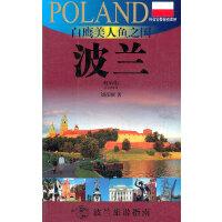 白鹰美人鱼之国―波兰(外交官带你看世界)