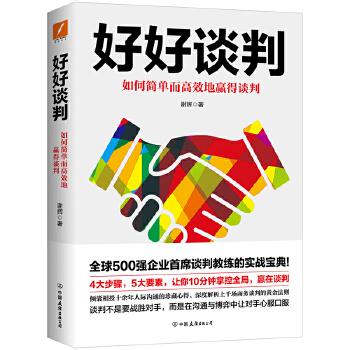 好好谈判 全球500强企业首席谈判教练10余年人际沟通的珍藏心得,实战精华,通俗详解,让你一读就懂! 条分缕析谈判致胜的4大步骤,娓娓道来赢得全局的5大要素。