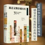 跟着文物穿越历史:30件文物里的中国
