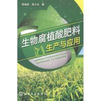 生物腐植酸肥料生产与应用 李瑞波